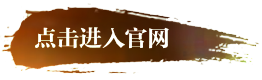 点击进入官网 Click Continue Access